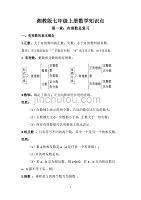 湘教版七年级上册数学知识(打印版)