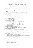 全疆电大2018年秋季《仲裁法》网上形考作业答案