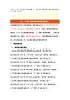 天津6.29较大触电事故调查报