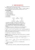 高中数学 第三章 导数应用 3_2 导数在实际问题中的应用教材基础素材 北师大版选修2-21