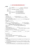 高中数学 第三章 统计案例 3_1 回归分析的基本思想及其初步应用知识导航学案 新人教a版选修2-31