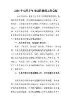 2018年双凤乡年度综治管理工作总结