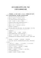 2008年心①理�W考研真�}�e(附答案)