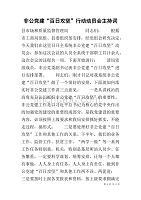 """非公党建""""百日攻坚""""行动动员会主持词"""