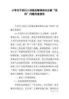 """小學關于執行八項規定精神和糾正新""""四風""""問題自查報告.doc"""