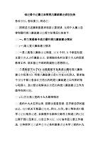 镇纪委书记廉洁自律党风廉政建设述职报告