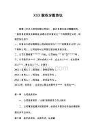 股权分配协议(1)