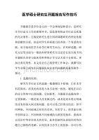 医学硕士研究生开题报告写作技巧.doc