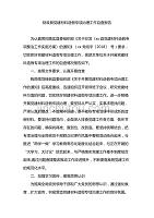 財政局黨建材料造假專項治理工作自查報告