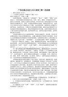 广西壮族自治区2019届高三第一次检测