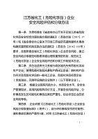 江苏省(危险化学品)企业安全风险评估和分级法