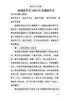 庆国庆作文1000字-庆国庆作文