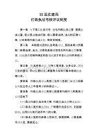 XX县住建局行政执法考核评议制度