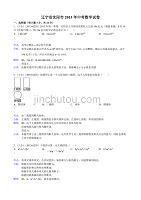 2013年沈阳中考数学试题及答案(word解析版)