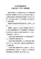 XX县环境保护局公务出差(下乡)审批制度
