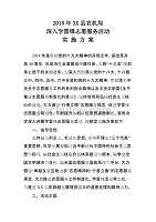 2018年XX县农机局深入学雷锋志愿服务活动实施方案