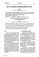 建立上海电网应急管理体系的建议与思考