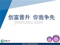 创富晋升 你我争先-中国人寿保险公司组织发展增员专题早会分享人力发展岗技能提升培训PPT模板课件演示文档幻灯片资料