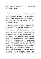 """黨員干部在""""肅清王三運流毒和影響""""專題民主生活會對照檢查發言材料"""