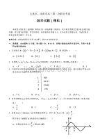 (高中数学试卷)-603-大连市、沈阳市高三第二次联合考试数学(理)