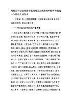 局黨委書記在全面徹底肅清王三運流毒和影響專題民主生活會上的發言