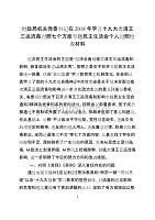 財政局機關黨委書記在2018年學習十九大肅清王三運流毒對照七個方面專題民主生活會個人對照檢查材料