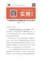 X县监察委员会组建暨转隶工作会主持词