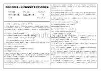 18春西南大学课程名称【编号】税务会计【0811】机考(答案))
