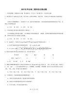高中化学必修二模块综合测试题&参考答案0989