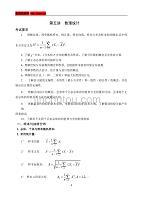 数理统计-第五讲数理统计