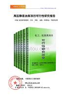 高压静音油泵项目可行性研究报告(申请报告)