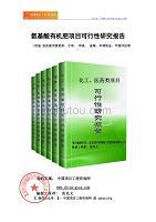 氨基酸有机肥项目可行性研究报告(申请报告)