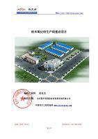 纳米氧化铝项目可行性研究报告(申请报告用备案)