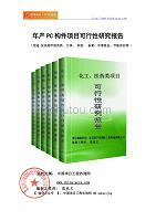 年产PC构件项目可行性研究报告(申请报告)