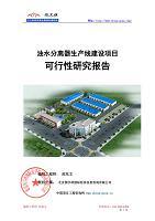 油水分离器生产线建设项目可行性研究报告(申请报告用备案)