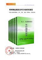 特种钢丝绳项目可行性研究报告(申请报告)