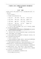 广西桂林市、崇左市、防城港市2013届高考第一次联合模拟考试语文试卷含答案