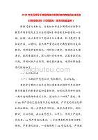 2018年党员领导干部围绕政治性警示教育专题对照检查材料(对照鲁炜、张杰辉反面案例)