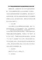 2018年某局全面彻底肃清李嘉万庆良流毒影响专题民主生活会议方案