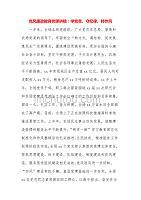 2018年党委书记党风廉政教育党课讲稿精选二篇