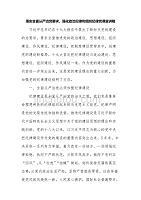落實全面從嚴治黨要求、強化政zhi紀律和組織紀律黨課宣講稿