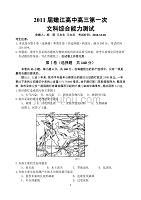 嫩江高中上学期第一次文科综合测试