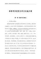茶粉项目投资分析及实施方案