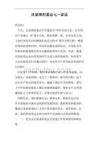建党97周年讲话稿村书记庄家湾村委会七一讲话