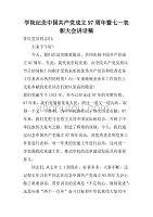 学院纪念中国共产党成立97周年暨七一表彰大会讲话稿