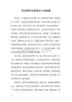 2018年建党97周年村支部书记庆祝七一讲话稿