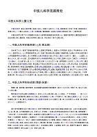 中医儿科发展史