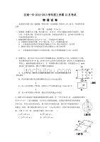 【物理】湖北省武汉市汉南一中2012-2013学年高二12月月考试题08