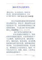 2018村書記述職報告