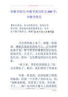 中秋节赏月-中秋节赏月作文800字:中秋节赏月